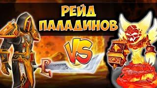 НЕВЕРОЯТНЫЕ ИСТОРИИ ММО WOW CLASSIC l 36 лвл убивает 60 персонажей! Рейд Паладинов?