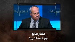 بشار صابر - رفع نسبة الضريبة