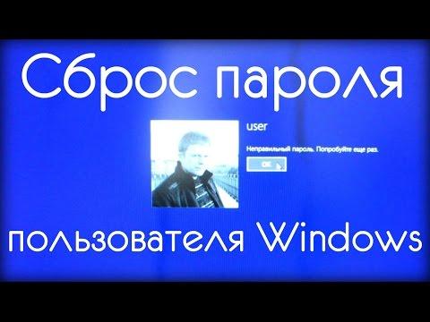 СБРОС ПАРОЛЯ ПОЛЬЗОВАТЕЛЯ WINDOWS 8.1