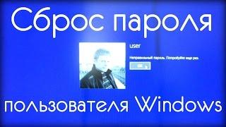 видео Сброс забытого пароля в любой версии виндовс (Windows 10, windows 7, XP) | IT-MAN