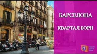 видео Достопримечательности Барселоны. 10 главных мест для посещения.