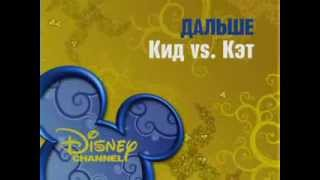 Next on Disney Channel Russia  - Kid VS Cat