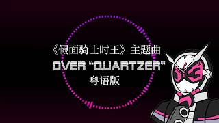 free mp3 songs download - Over quartzer english cover mp3 - Free
