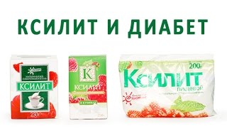 О свойствах и применении сахарозаменителя Ксилит