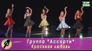 """АССОРТИ """"Красивая любовь"""" Live in concert 2018"""