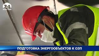 В Бишкеке в самом разгаре подготовка к ОЗП - Новости Кыргызстана
