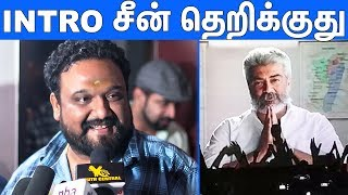 தல INTRO சீன் தெறிக்குது : Director Siva Speech After Viswasam FDFS In Kasi Theater | Review | Thala