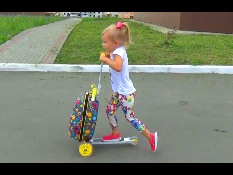 Самокат ЧЕМОДАН для детей!!!