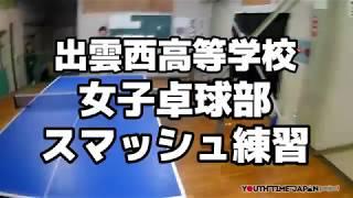 【気になる目線】出雲西高等学校(島根県) 女子卓球部 スマッシュ練習の目線