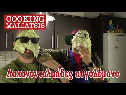 Cooking Maliatsis – 23 – Λαχανοντολμάδες αυγολέμονο