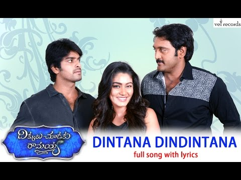 Dintana Full Song with Lyrics | Dikkulu Choodaku Ramayya Telugu Movie | Vel Records