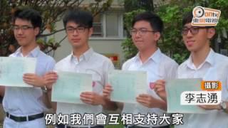 Publication Date: 2017-07-12 | Video Title: 皇仁仔蔡維澤7科5** 戰友齊操卷劃完美句號