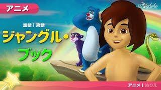 ジャングル・ブック | 子供のためのおとぎ話 | 日本語 | 漫画アニメーション