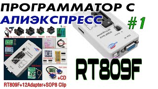 How to download rt809f software free