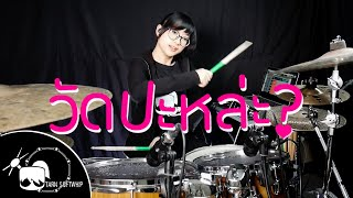 4EVE - วัดปะหล่ะ? (TEST ME) Drum Cover By Tarn Softwhip