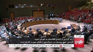 TOLOnews 10pm News 21 December 2017/ طلوع نیوز، خبر ساعت ده، ۳۰ قوس ۱۳۹۶