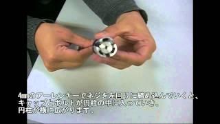プレッシャーアンカーの取り付け方 【説明1】