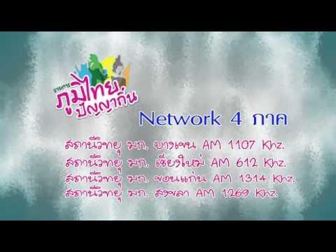 รายการวิทยุ ภูมิไทยปัญญาถิ่น 19-05-58