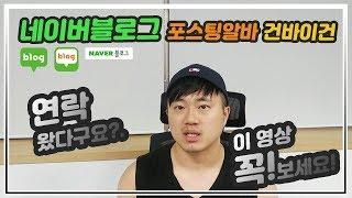 네이버블로그 포스팅알바 건바이건 실제체험 후기 feat…