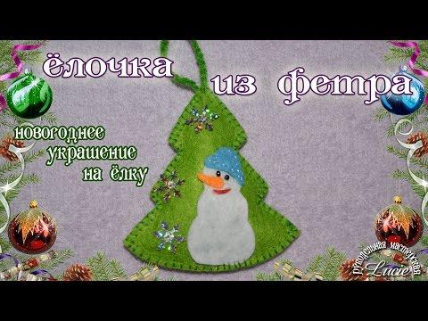 Новогоднее украшение елочка из фетра смотреть онлайн