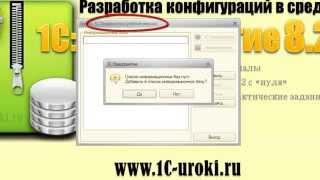 """1 урок онлайн курса """"Разработка конфигураций в 1С 8.2"""""""