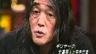 ギリヤーク尼ヶ崎 大道芸人という生き方 1 対談:もんたよしのり 公式ブ...