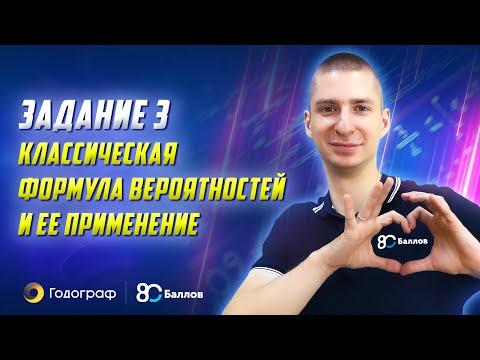 ЕГЭ по Математике 2020. Задание 4. Теория. Классическая формула вероятностей и ее применение канал