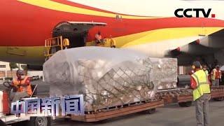 [中国新闻] 全球抗疫进行时 中国援助的第五批抗疫物资运抵委内瑞拉 | 新冠肺炎疫情报道