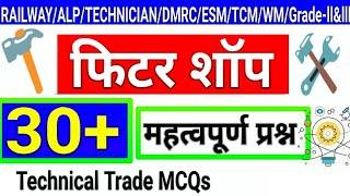 FITTER: फिटर ट्रेड से महत्वपूर्ण 30+ प्रश्न   Technical Trade Questions In Hindi  