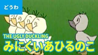 みにくいあひるのこ(日本語版)/ THE UGLY DUCKLING (JAPANESE) アニメ...