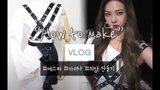 [VLOG] so._.comme / 소꼼 / 에스파 /…