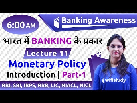 6:00 AM - Banking Awareness by Sushmita Ma'am | Monetary Policy (Part-1) Introduction
