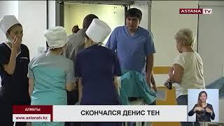 В больнице Алматы от ножевых ранений скончался Денис Тен