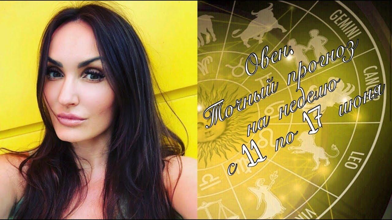 Овен. Самый точный гороскоп на неделю с 11 по 17 июня 2018 — YouTube