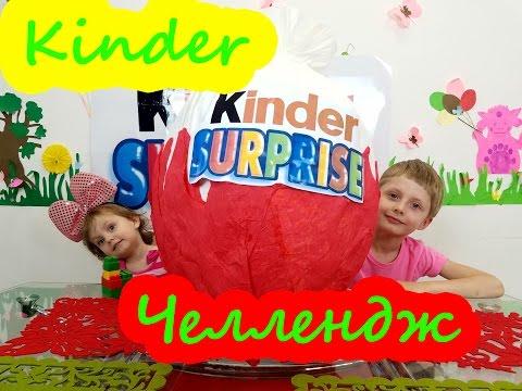 Видео: Киндер Челлендж 50 яиц кто больше соберт коллекционных игрушек Kinder Eggs Challenge with toys