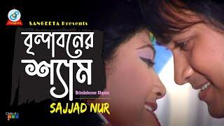 Brinda Boner Shyam - Sajjad Nur Music Video - Lagaia Priter Duri