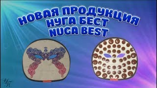 NUGA BEST Маска из турманиевой керамики НУГА БЕСТ