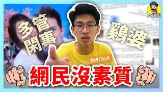 馬來西亞Youtuber沒素質!馬來西亞的觀衆有多好蠢?【大棒TALK】