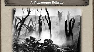 Η Ελλάδα στον Α' Παγκόσμιο Πόλεμο
