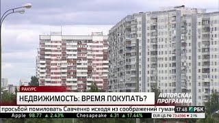 Стоит ли спешить с покупкой недвижимости?(«Сейчас лучшее время, чтобы купить жилье»,- предположил первый вице-премьер Игорь Шувалов, комментируя..., 2016-05-25T15:45:20.000Z)