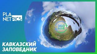 VR 360 Кавказский природный биосферный заповедник им. Шапошникова