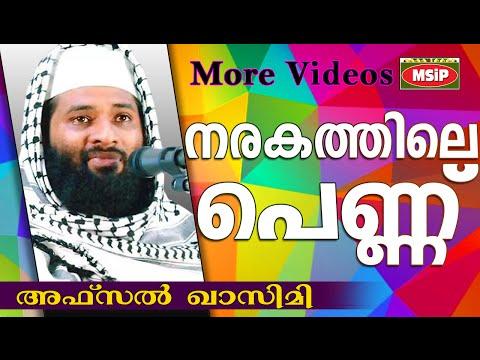 നരകത്തിലെ പെണ്ണുങ്ങൾ...   Islamic Speech In Malayalam | Afsal Qasimi Kollam new 2015