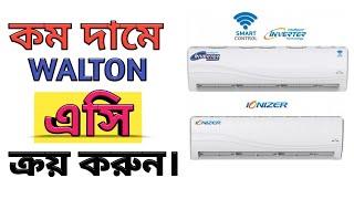 সস্তায় এসি কিনুন । Walton Air Conditioner Price In Bangladesh । Walton AC Installment Price