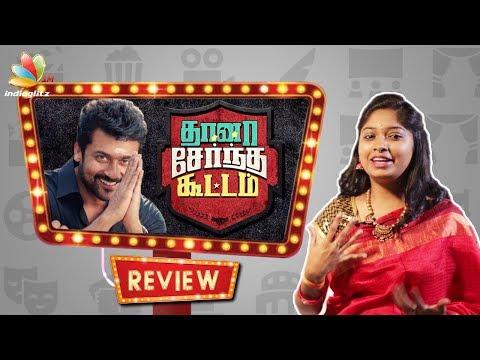 SURPRISE! Thaana Serntha Koottam Review by Vidhya | Surya, Keerthy Suresh TSK Movie