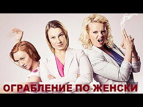 Побег русский сериал 1 сезон смотреть онлайн в хорошем