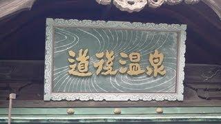 Repeat youtube video おっさん二人夏旅  念願の道後温泉に浸かる 愛媛県松山市  アクアで3560Km