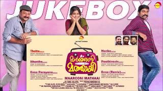 Maarconi Mathaai | Official Audio Jukebox | M Jayachandran | Harinarayanan | Anil Panachooran