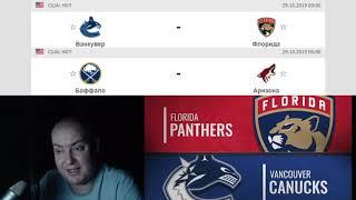 NHL/ ПРОГНОЗЫ НА СПОРТ ХОККЕЙ. ВАНКУВЕР - ФЛОРИДА БАФФАЛО - АРИЗОНА 2 ИЗ 2 ОТ ДЭНА В РЯД!