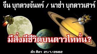 จีน บุกดวงจันทร์ /นาซ่า บุกดาวเสาร์ /ตะลึงกับดาวไททั่น/ข่าวดังล่าสุดวันนี้21/1/62