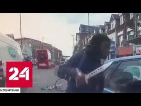 Страх потеряли. На улицах Лондона грабят даже министров - Россия 24